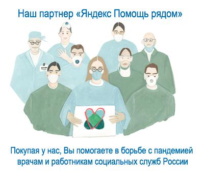Наш партнер «Яндекс Помощь рядом»
